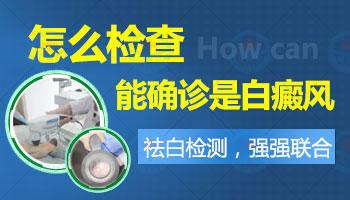 """河北省公立医院哪个治疗白癜风专业"""""""